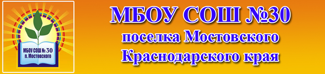 МБОУ СОШ №30 пос. Мостовского